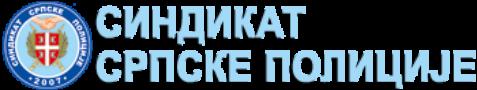 Sindikat srpske policije